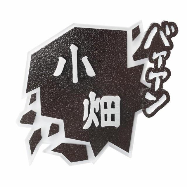 濃い顔シリーズ 漫画表札 2巻 〜飛び出すオノマト...