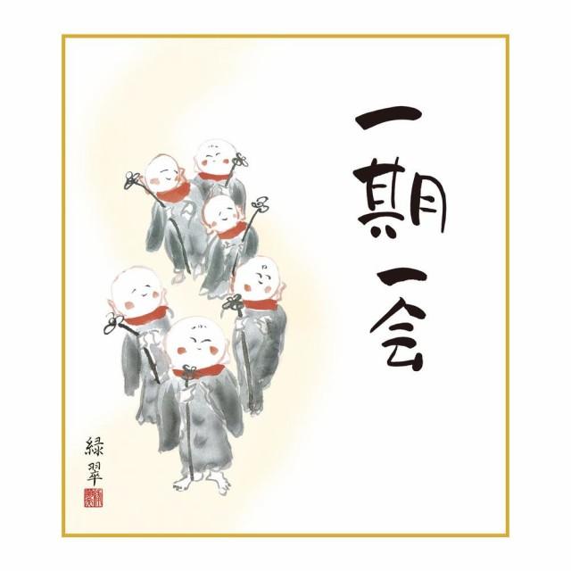 色紙 香山緑翠  「一期一会」 K11-026 24.2×27.2...