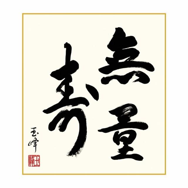 色紙 木村玉峰 「無量寿」 K11-014 24.2×27.2cm