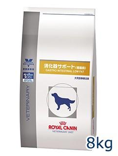 ロイヤルカナン犬用 消化器サポート(低脂肪) 8k...