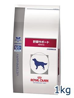 【C】ロイヤルカナン 犬用 肝臓サポート 1kg 療...