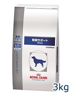 【C】ロイヤルカナン 犬用 腎臓サポート 3kg 療...
