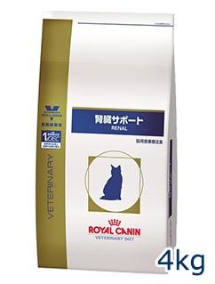 【C】ロイヤルカナン 猫用 腎臓サポート 4kg 療...