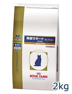 【C】ロイヤルカナン 猫用 腎臓サポート セレクシ...