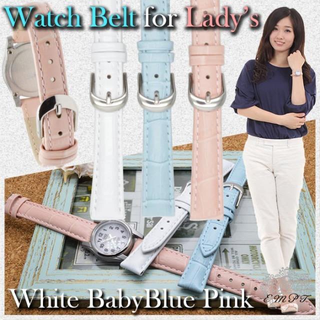 腕時計替えバンド 替えベルト Ladys レディース 12mm 14mm 16mm 腕時計バンド 腕時計ベルト 腕時計 革ベルト 女性用 替えバンド 替えベル