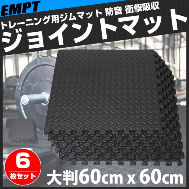 大判 厚手 ジョイント トレーニングマット 60×60...