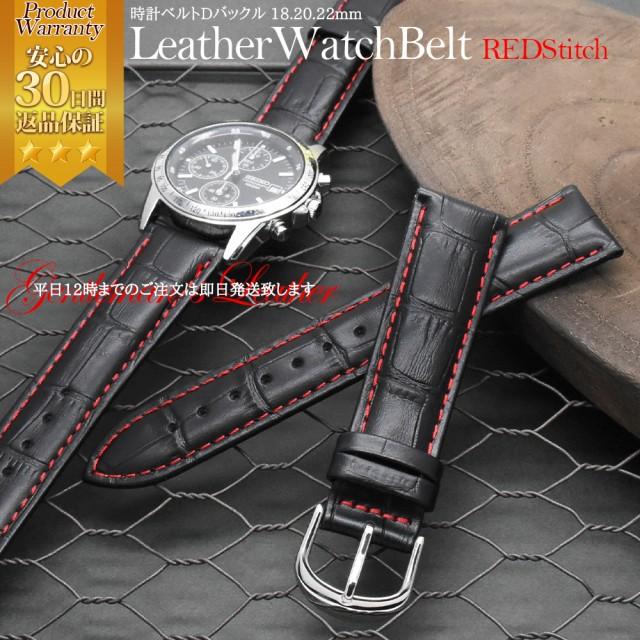 腕時計 替えベルト 黒x赤ステッチ empt watch 腕...