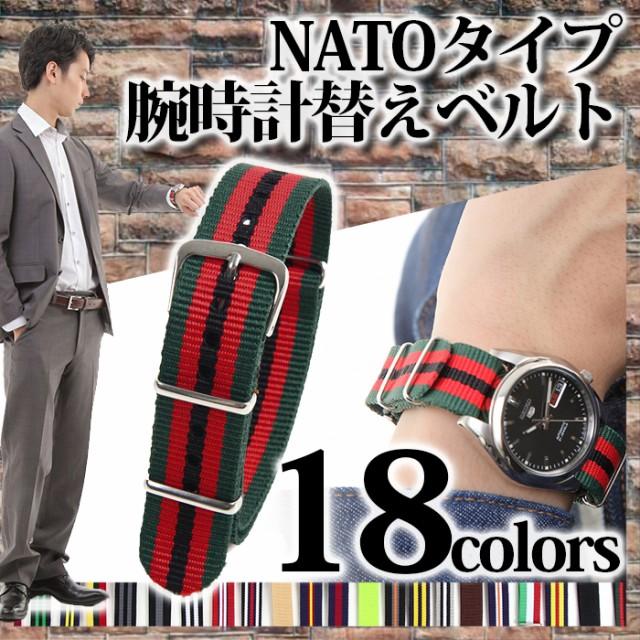腕時計ベルトNATOタイプ柄 NATOナイロンタイプの...