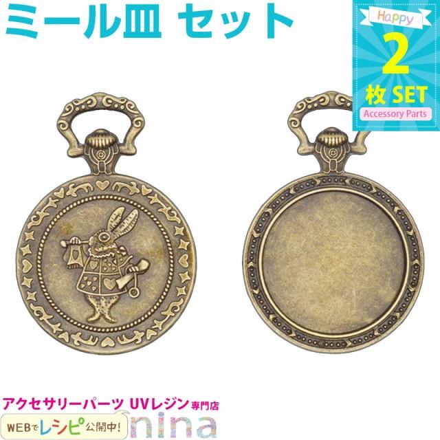 ミール皿 懐中時計型 アリス系 銅 2個セット ミー...