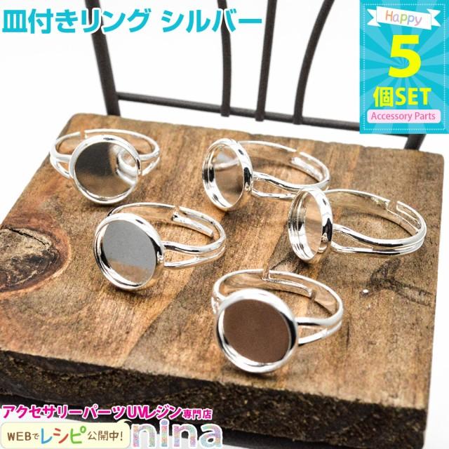 皿付きリング シルバー 5個セット 丸皿付きリング...