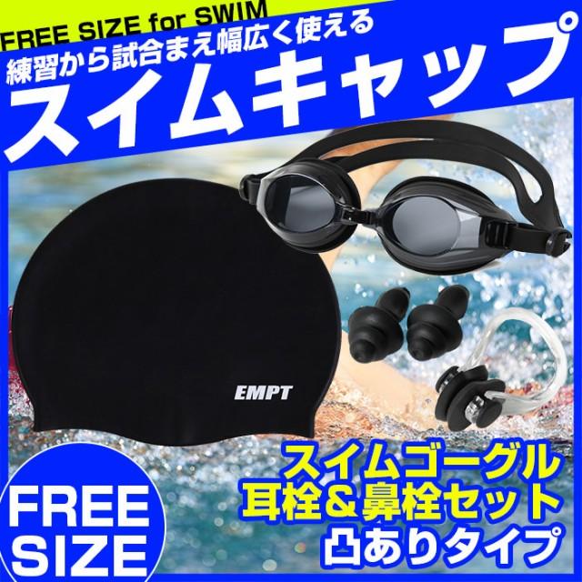 EMPT スイムキャップ ゴーグルセット(凸あり)+耳...