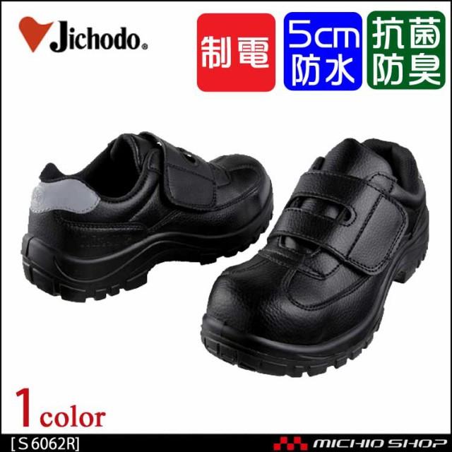 ★安全靴 自重堂セーフティスニーカー S6062R