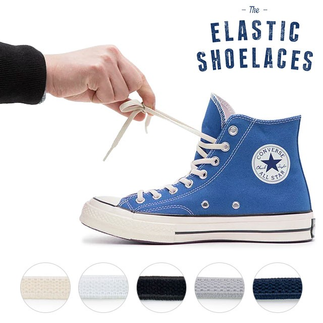 エラスティック シューレース ELASTIC SHOELACES ...