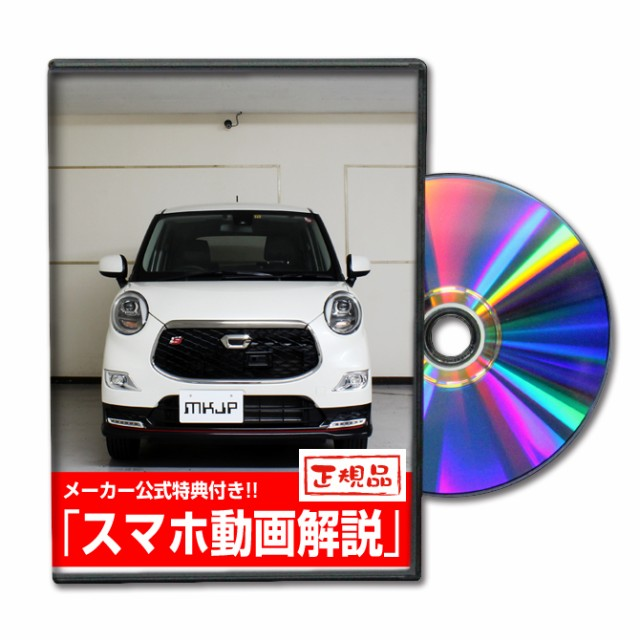 MKJP ダイハツ キャスト スポーツ LA250S メンテ...