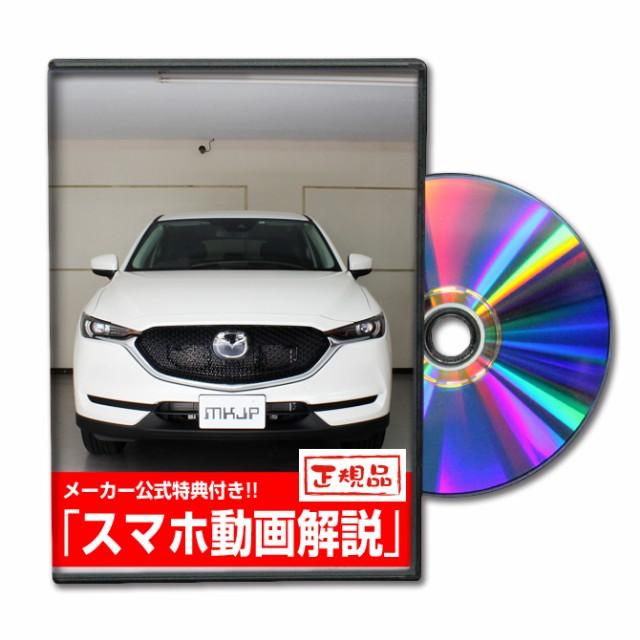 MKJP マツダ CX-5 KFEP メンテナンスDVD 外装&内...