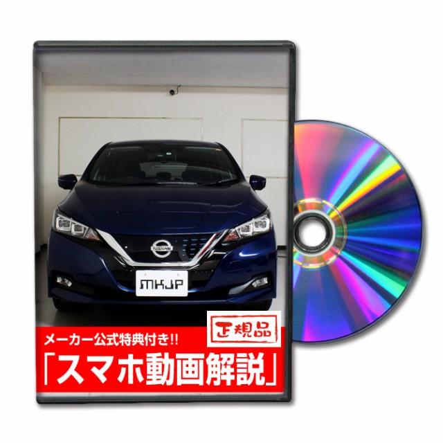 MKJP ニッサン リーフ ZE1 メンテナンスDVD 外装...