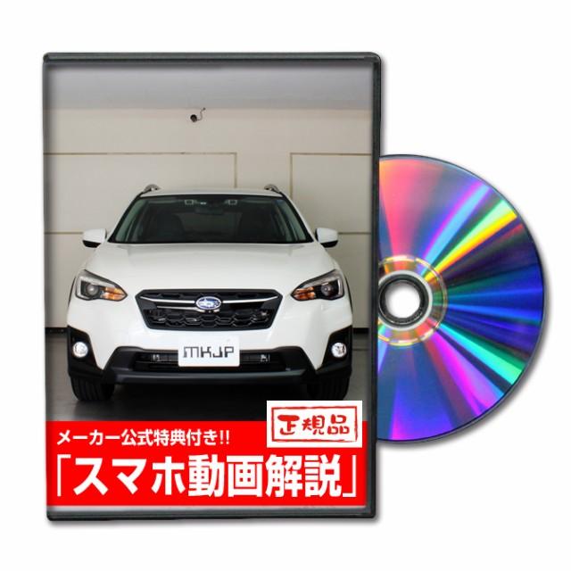 MKJP スバル XV GT3 メンテナンスDVD 外装&内装 ...