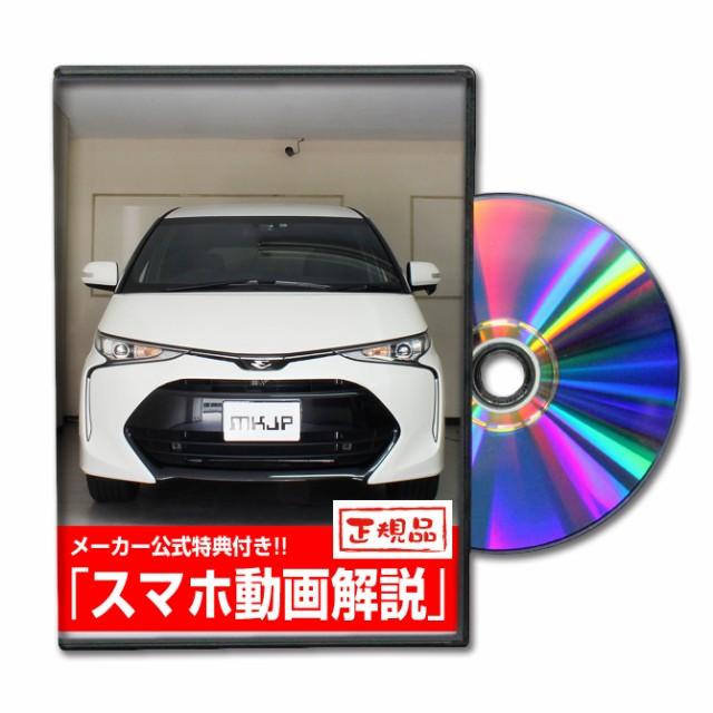 MKJP トヨタ エスティマ 2016年モデル ACR50W メ...