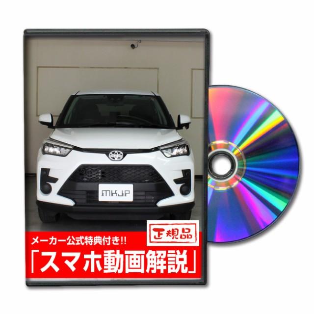 MKJP トヨタ ライズ A210A メンテナンスDVD 外装...