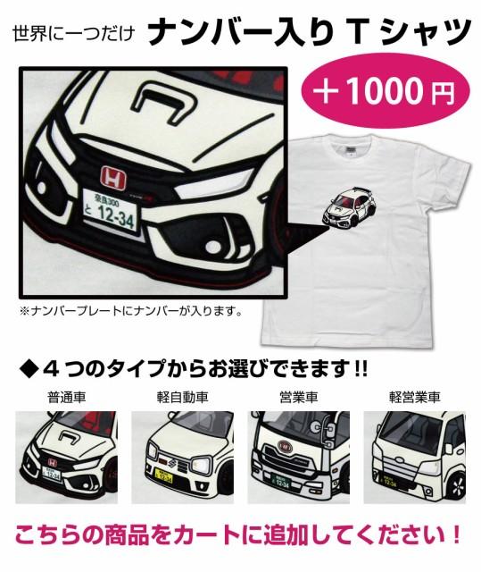 MKJP Tシャツ用 ナンバーを入れる【購入時のその...