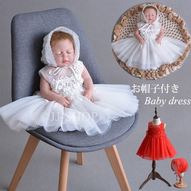 0988939c549aa ベビー服 赤ちゃん 服 ベビー セレモニードレス ワンピース 新生児  ピュアホワイト セレモニードレス お帽子
