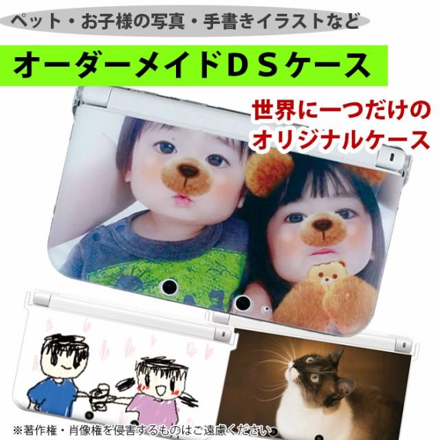 【自分だけのオーダーメイドDSケース】 DSカ...