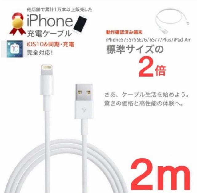 ゲリラセール 純正品質 iPhone 急速充電ケーブル ...