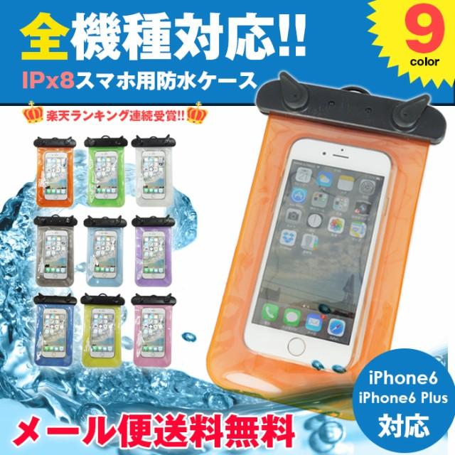 【ほぼ全機種対応】9カラー 防水 防水ケース スマ...