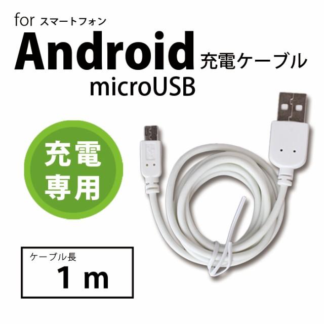スマホ micro USB マイクロ android アンドロイド...