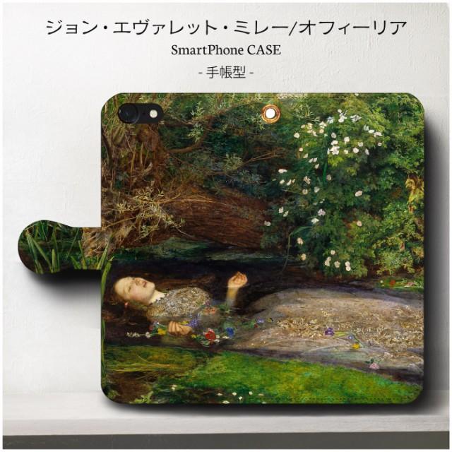 iPhone7 ケース iPhone8 スマホケース 手帳型 あ...