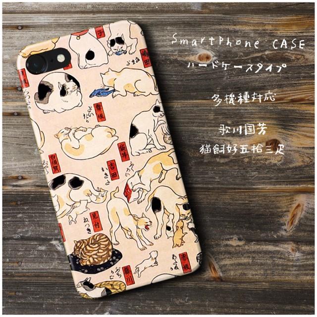 iPhone7Plus iPhone8Plus 歌川国芳 猫飼好五拾三...