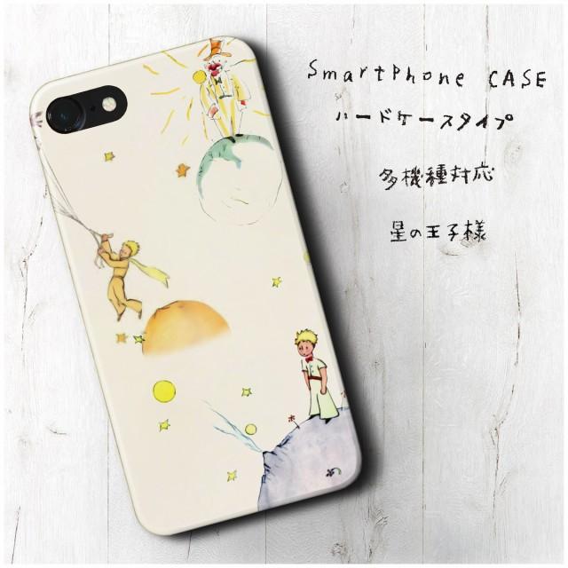 iPhone? iPhoneXS 星の王子様 アイフォンケース ...