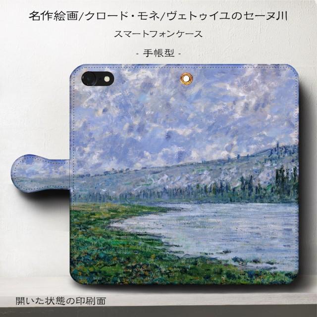 iPhoneSE ケース スマホケース 手帳型 絵画 全機...
