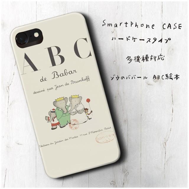 iPhone7Plus ケース ゾウのババール ABC絵本 ケー...