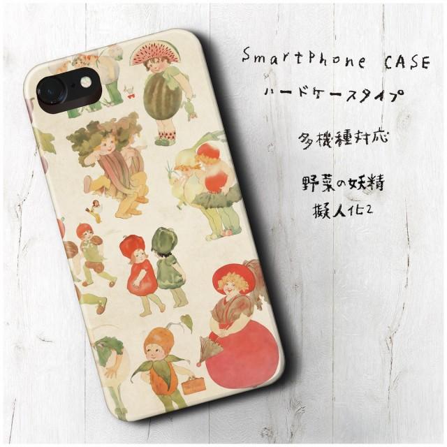 Galaxy S8 SC-02J 野菜の妖精 擬人化2 多機種対応...