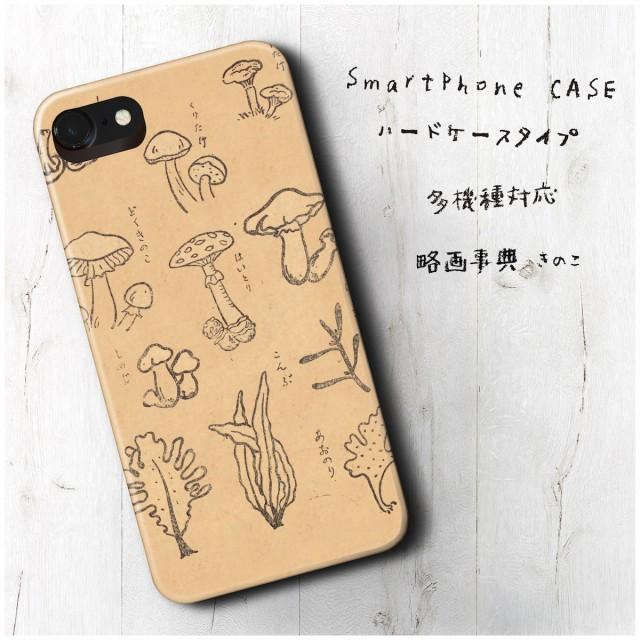 iPhone7 ケース iPhone8 多機種対応 スマホカバー...