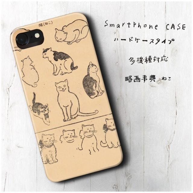 iPhoneSE ケース 多機種対応 ケース 人気 絵画 個...