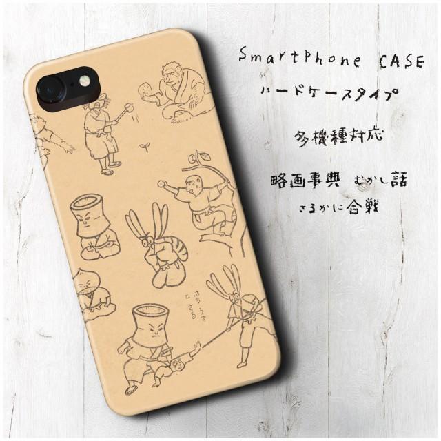 iPhoneSE ケース スマホケース 名画 多機種対応 ...