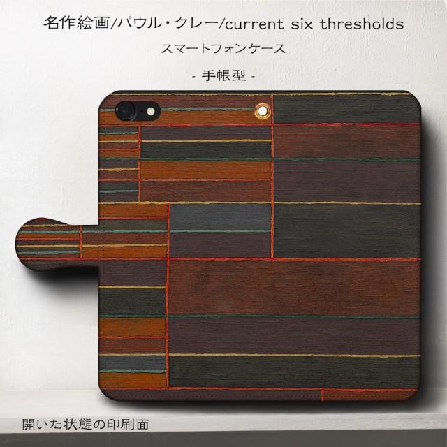 iPhoneSE ケース スマホカバー 手帳型 絵画 全機...