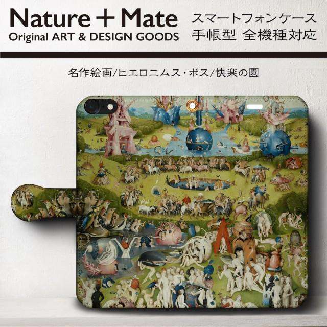 iPhone7 ケース iPhone8 スマホケース 手帳型 全...