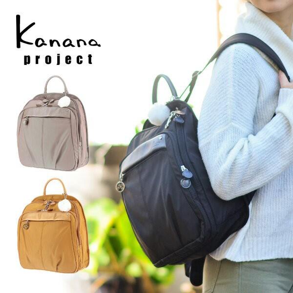 bdc064396f56 送料無料/カナナプロジェクト/Kanana project/リュックサック/デイパック/トラベルリュック