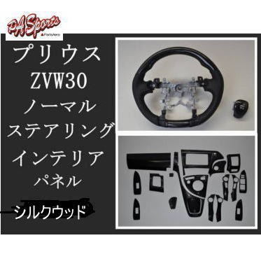 ZVW30系 プリウス 3Dインテリアパネル&スポーツG...