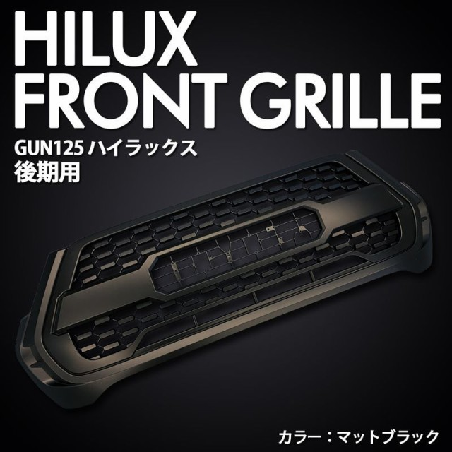 GUN125 HILUX ハイラックス 後期 フロントグリル ...