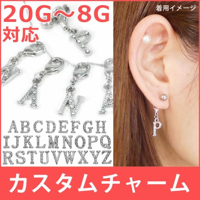 ボディピアスパーツ  イニシャルチャーム/20G〜8G...