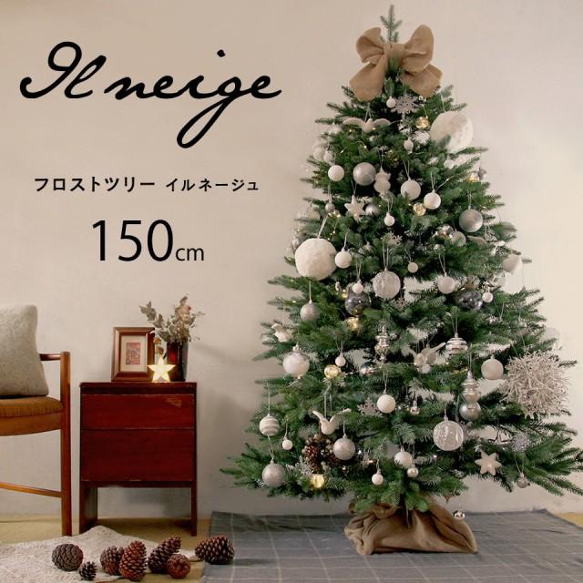 クリスマスツリー 150cm イルネージュ フロストタ...