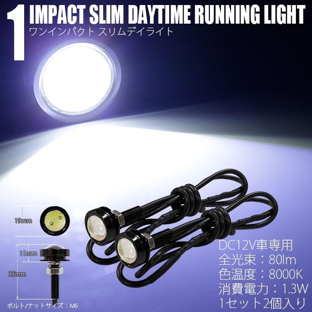 10-B-5 即納★1 IMPACT SLIM DAYTIME RUNNING LIG...