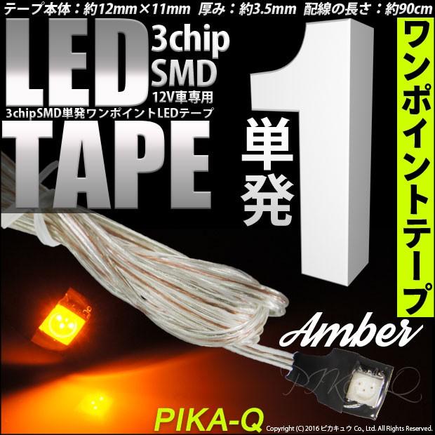 10-A-3 単発ワンポイントLEDテープ LEDカラー:ア...