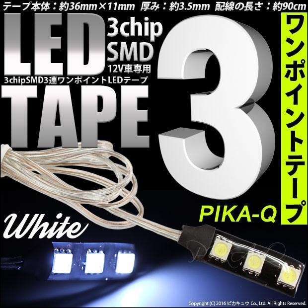 10-A-5 3連ワンポイントLEDテープ LEDカラー:ホ...