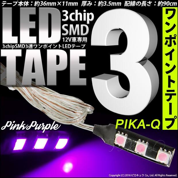 10-A-8 3連ワンポイントLEDテープ LEDカラー:ピ...