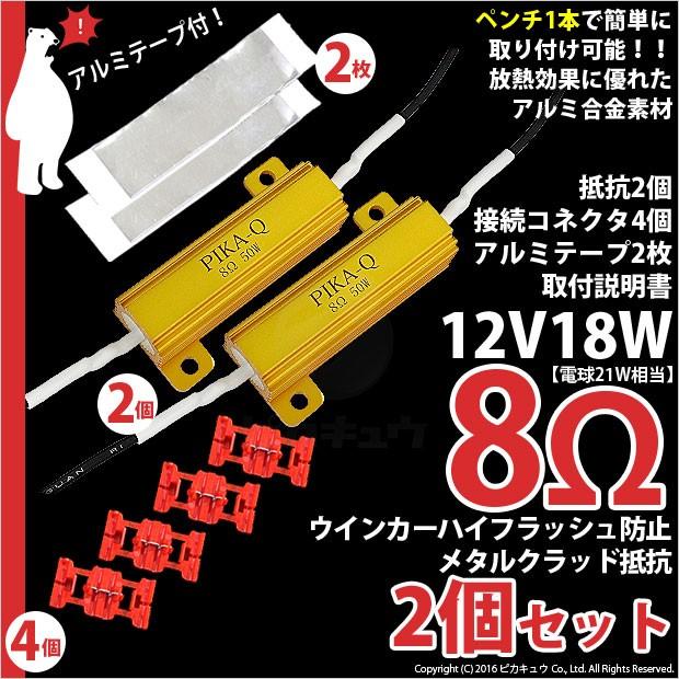9-C-1 即納★DIY★ハイフラッシュ防止メタルクラ...